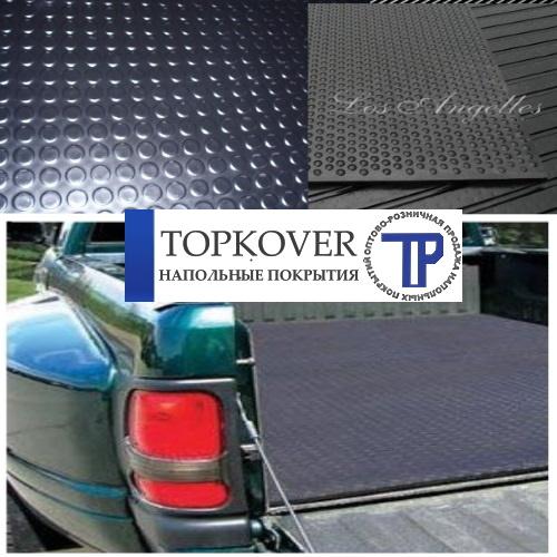 Резина является идеальным материалом для использования на дне фургоне или прицепа.